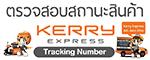 ตรวจสอบสถานะสินค้า เคอรรี่ KERRY Express เลขแทรกกิ้ง