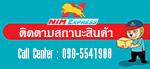 ติดตามสถานะสินค้า นิ่มขนส่ง Nim Express เลขแทรกกิ้ง